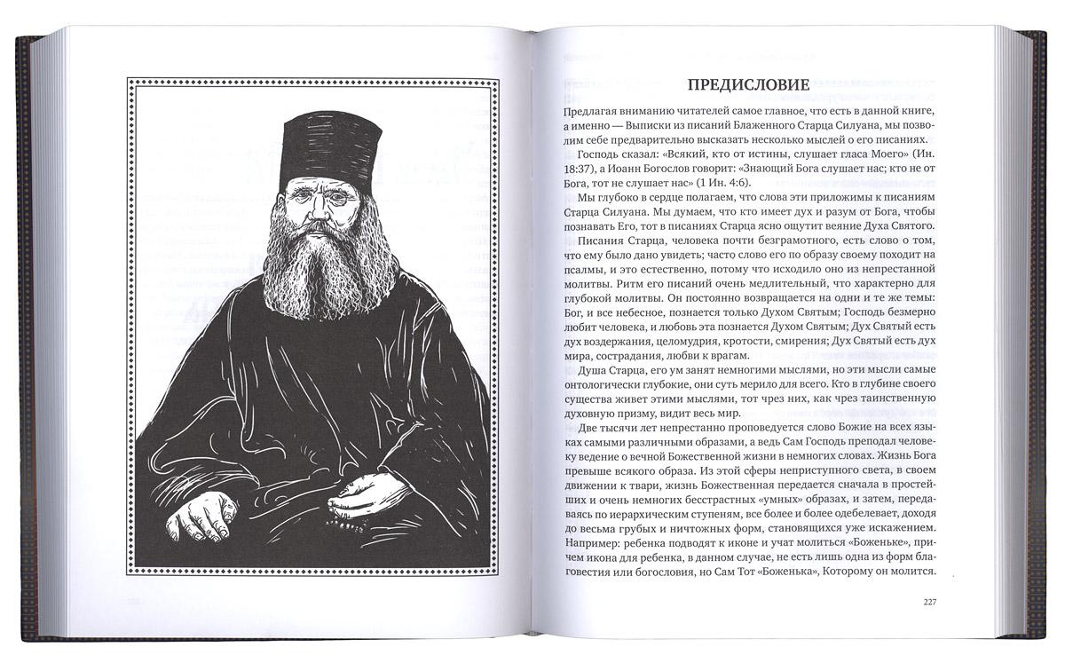 СТАРЕЦ СИЛУАН АФОНСКИЙ КНИГА СОФРОНИЯ САХАРОВА СКАЧАТЬ БЕСПЛАТНО
