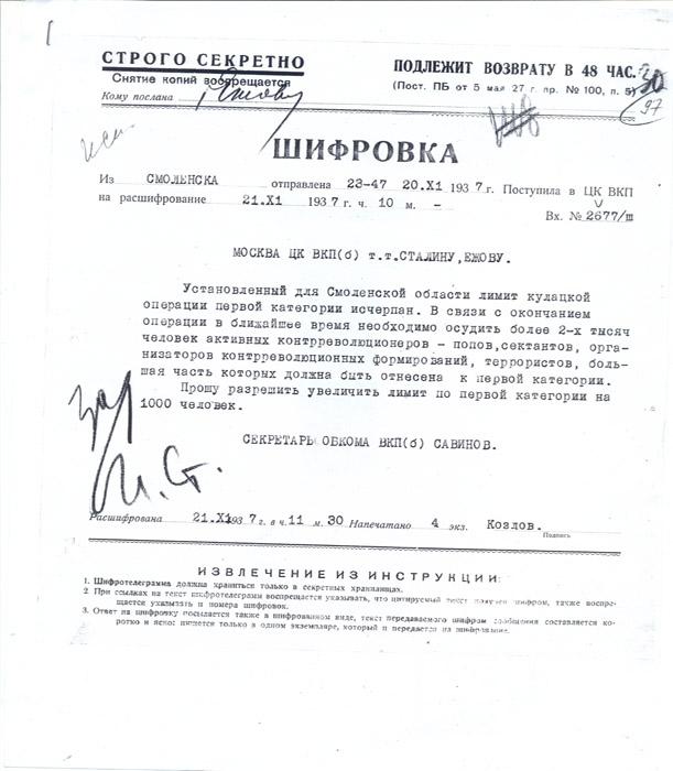 http://www.martyr.ru/images/Picture5/Koba1.jpg
