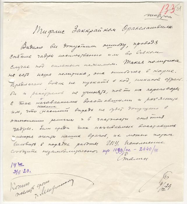 http://www.martyr.ru/images/Picture5/Koba4.jpg